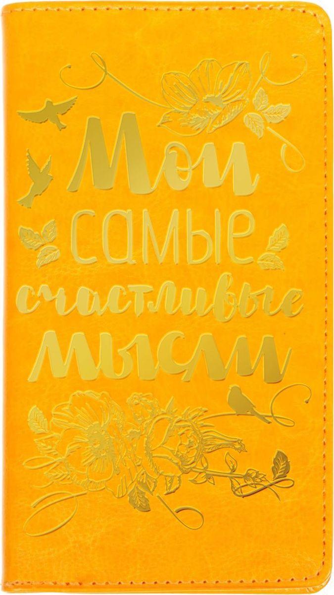 Записная книжка Мои самые счастливые мысли 60 листов72523WDЗаписная книжка Мои самые счастливые мысли на гребне, в обложке, эко кожа, 60 листов — это компактное и практичное полиграфическое изделие, предназначенное для заметок. Такой аксессуар прекрасно подойдёт для планирования времени! Преимущества: яркая цветная обложка из экокожи с тиснениемсменный бумажный блок разлинованный блок на гребне — 60 листов кармашки для визиток или записок. Данная записная книжка будет вашим незаменимым помощником каждый день. А также это хороший вариант для подарка коллеге.