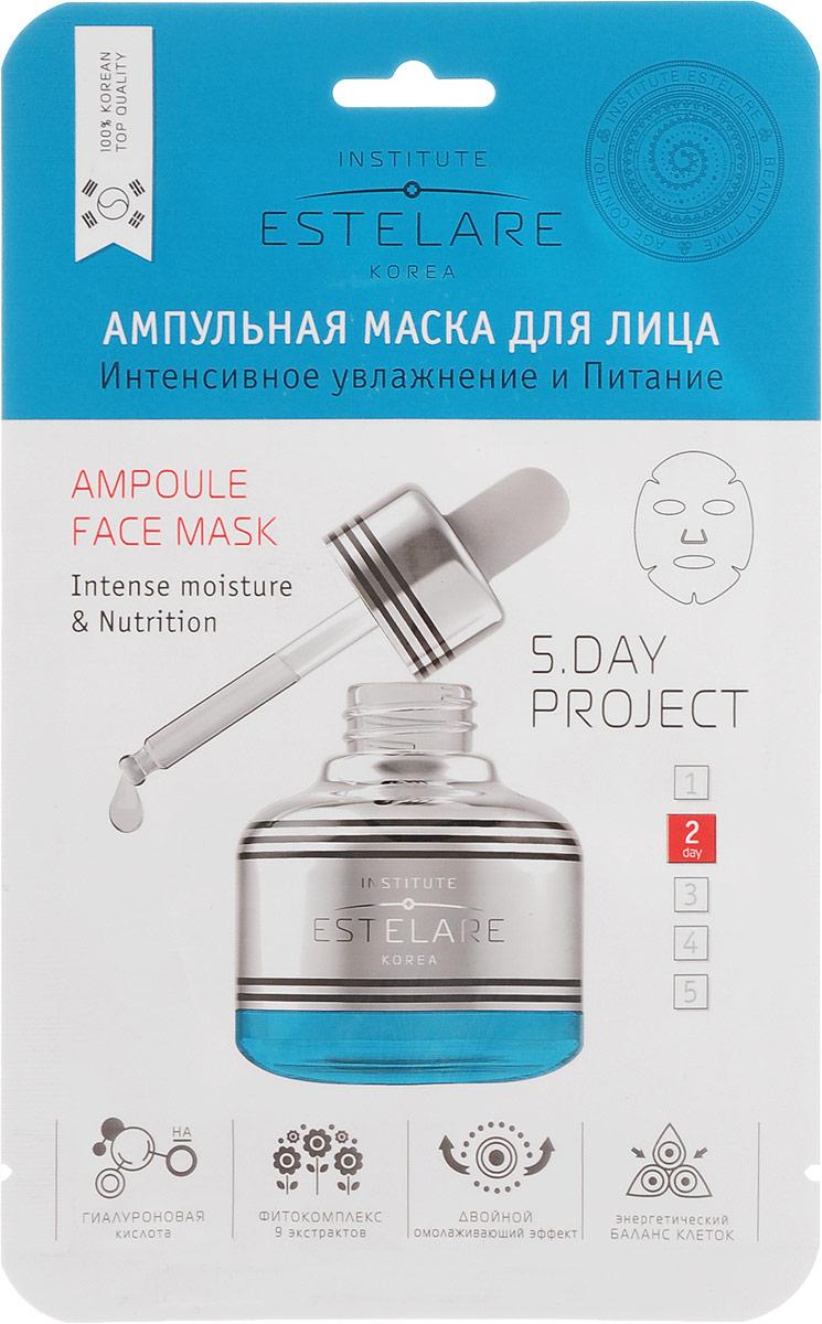 Institute Estelare Korea Ампульная маска для лица Интенсивное увлажнение и Питание 2 dayБР147Тканевая маска, пропитанная ампульной эссенцией гиалуроновой кислоты и комплексом из 9 экстрактов, обеспечивает полноценное питание и увлажнение, разглаживает неровности кожи, повышает тонус и упругость, моделирует контуры лица. Гиалуроновая кислота регулирует уровень увлажнения в межклеточном пространстве, препятствует испарению влаги с поверхности, благодаря наночастицам удерживает влагу, как в глубоких слоях кожи, так и в роговом. Биоактивные экстракты оживляют и насыщают кожу необходимыми витаминами и микроэлементами, повышают энергетический баланс клеток, стимулируют синтез собственного коллагена и эластина. В результате применения маски пополняются резервы питательных веществ, нормализуется гидро-липидный баланс, выравнивается структура дермы, кожа лица становится нежной и подтянутой.