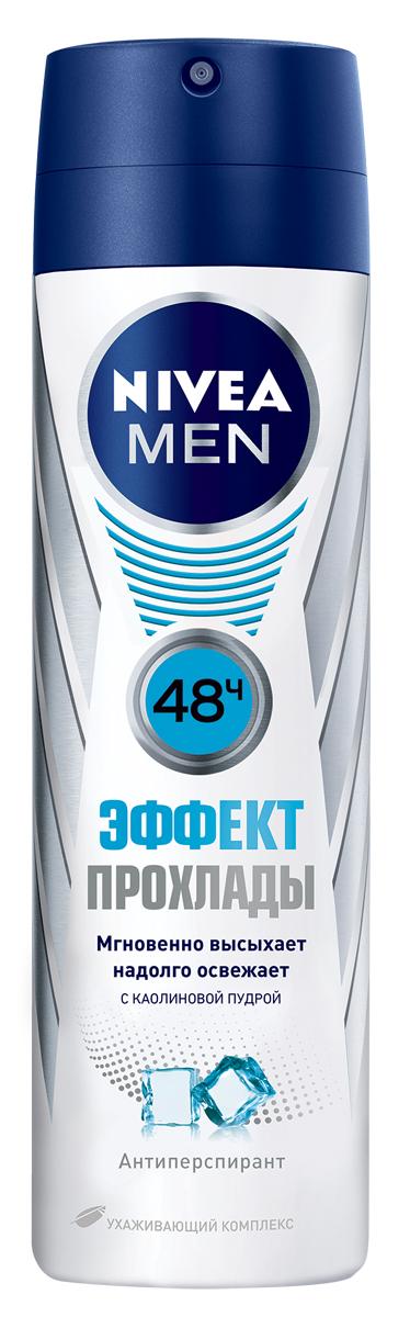 Nivea Антиперспирант-спрей Эффект ПрохладыSatin Hair 7 BR730MNNivea первая объединяет 3 основные потребности мужчины в дезодоранте: 1. Приятный аромат (мужественный свежий запах) 2. Ощущение свежести (надолго освежает благодаряэффекту прохлады) 3. Ощущение сухости (мгновенно высыхает благодаря каолиновой пудре). День начинается с Тебя! Попробуй!