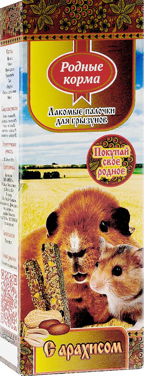 Лакомство для грызунов Родные корма, зерновые палочки с арахисом, 2 шт0120710Лакомые палочки Родные корма с арахисом являются отличным и вкусным дополнением к ежедневному корму вашего грызуна. Лакомство изготовлено из натуральных компонентов, скрепленных на яичной основе вокруг съедобной деревянной палочки. Подходят для всех видов грызунов. Упаковка содержит две палочки, которые упакованы в специальной газовой среде, что позволяет надолго сохранить свежесть и вкусовые качества продуктов. Входящий в состав арахис разнообразит рацион вашего питомца в любое время года. Товар сертифицирован.