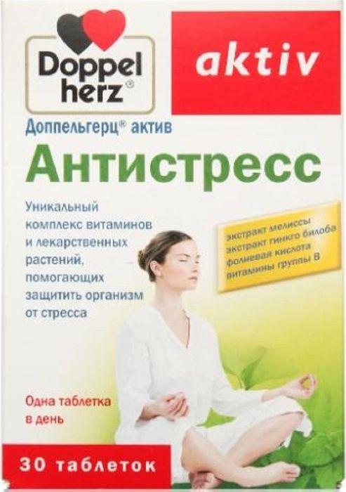 Доппельгерц Актив. Антистресс, 30 таблеток212545Уникальный комплекс витаминов и лекарственных растений, помогающих защитить организм от стресса. Он содержит жизненно необходимые витамины и лекарственные травы, обладающие успокаивающими свойствами и улучшающие функциональную деятельность головного мозга, а также: восполняет дефицит витаминов, возникающий на фоне стресса; способствует скорейшему восстановлению организма после стресса. Сфера применения: Витаминология. Товар сертифицирован.