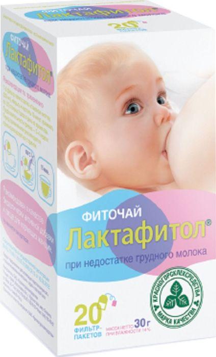Фиточай Лактафитол, 20 фильтр-пакетов х 1,5 гWS 7064Рекомендован в качестве биологически активной добавки к пище, способствующей усилению секреции молока у кормящих женщин.Товар не является лекарственным средством. Товар не рекомендован для лиц младше 18 лет. Могут быть противопоказания и следует предварительно проконсультироваться со специалистом. Товар сертифицирован.