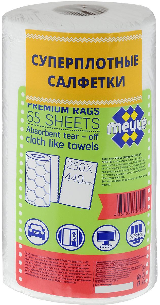 Салфетки для уборки Meule Premium, в рулоне, 25 х 44 см, 65 шт787502Салфетки для уборки в рулоне Meule Premium изготовлены из прочного нетканого материала и легко отрываются по линии перфорации. Салфетки высококачественные, тонкие, особо прочные, повышенной впитываемости, имеют тиснение и не оставляют ворсинок на поверхности. Такие салфетки подходят для универсальной чистки и придания блеска любым поверхностям. Особенно эффективны для мытья окон, зеркал, чистки мебели и оргтехники. Мягкие и устойчивые к растяжению. Многократного применения. Легко стираются. Размер рулона: 13 х 13 х 24 см.