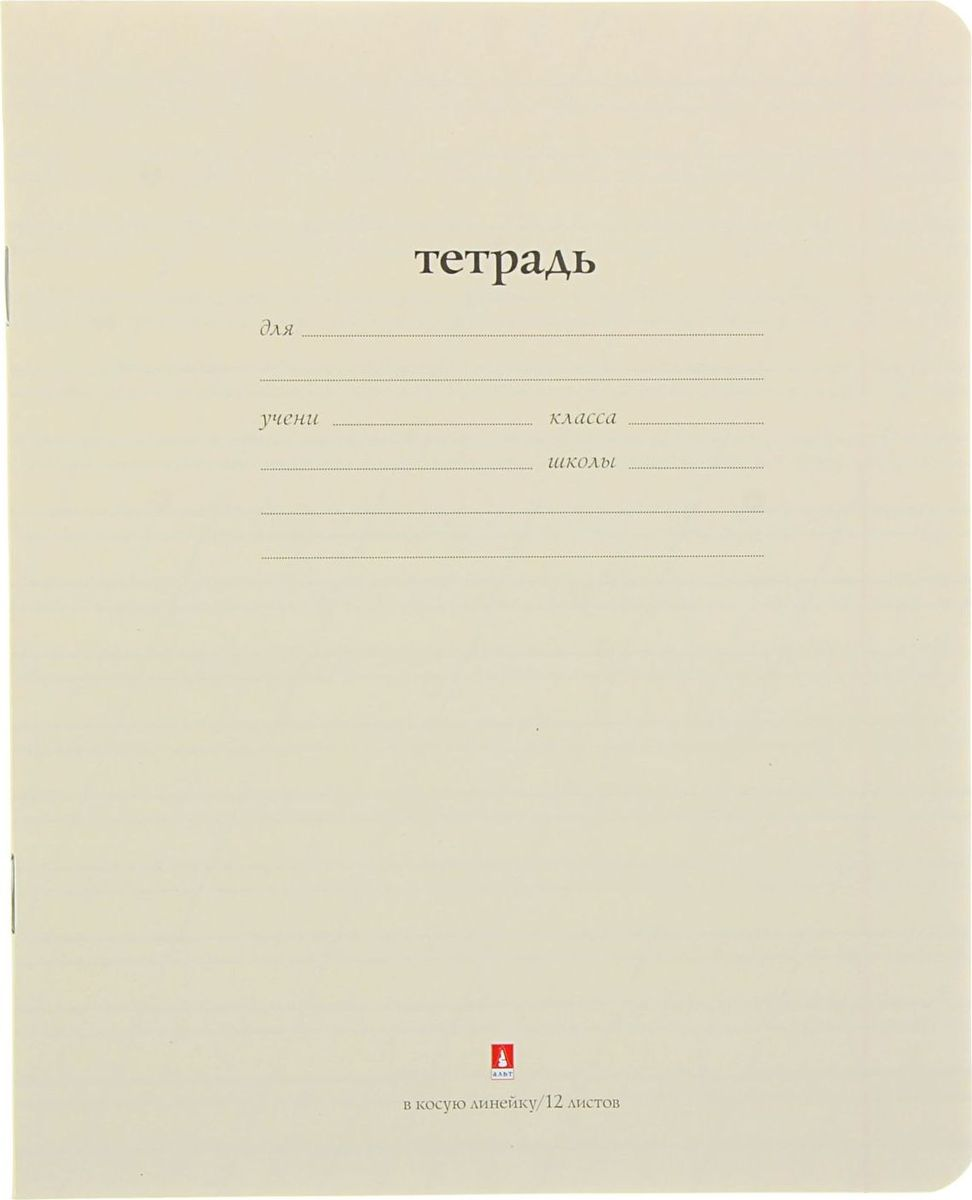 Альт Тетрадь Народная 12 листов в косую линейку цвет бежевый