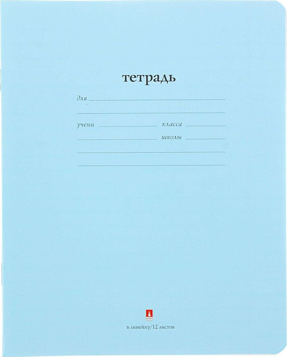 Альт Тетрадь Народная 12 листов в линейку цвет голубойТС4604201Тетрадь Альт Народная идеально подойдет для занятий любому школьнику.Обложка с закругленными углами, выполненная из бумаги голубого цвета, сохранит тетрадь в аккуратном состоянии на протяжении всего времени использования. Внутренний блок состоит из 12 листов белой бумаги в линейку с полями. На задней обложке тетради представлены прописные буквы русского алфавита, члены предложения и части речи.Изделие отличается качеством внутреннего блока, который полностью соответствует нормам и необходимым параметрам для школьной продукции.