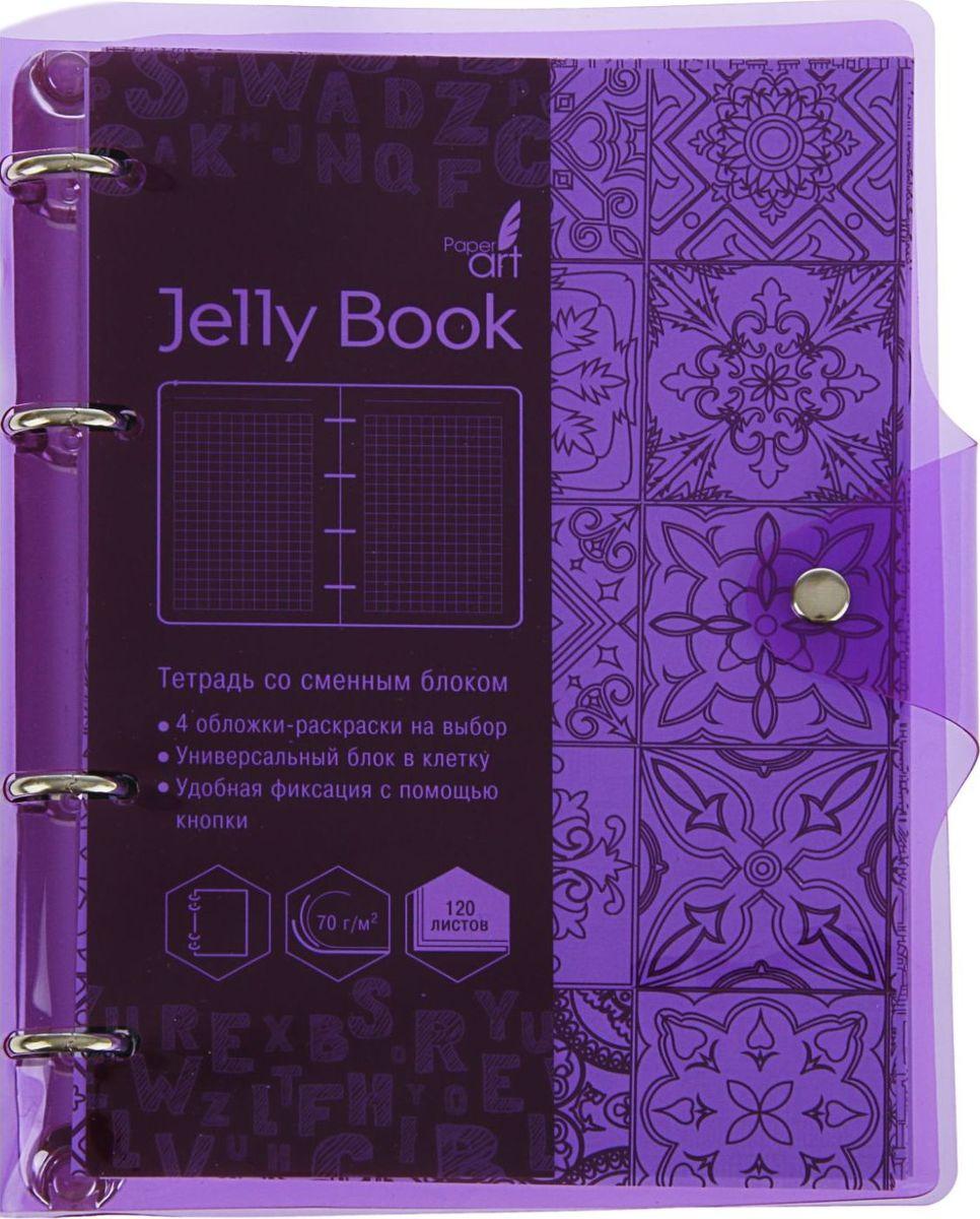 Эксмо Тетрадь на кольцах Jelly Book 120 листов в клетку цвет фиолетовый1771612Тетрадь на кольцах Эксмо Jelly Book в гибком прозрачном пластике с фиксацией на кнопке подойдет для хранения важных записей по учебе, работе или для повседневных заметок.Внутренний блок состоит из 120 листов качественной белой бумаги. Стандартная линовка в серую клетку.Листы в блоке крепятся на четырех металлических кольцах.