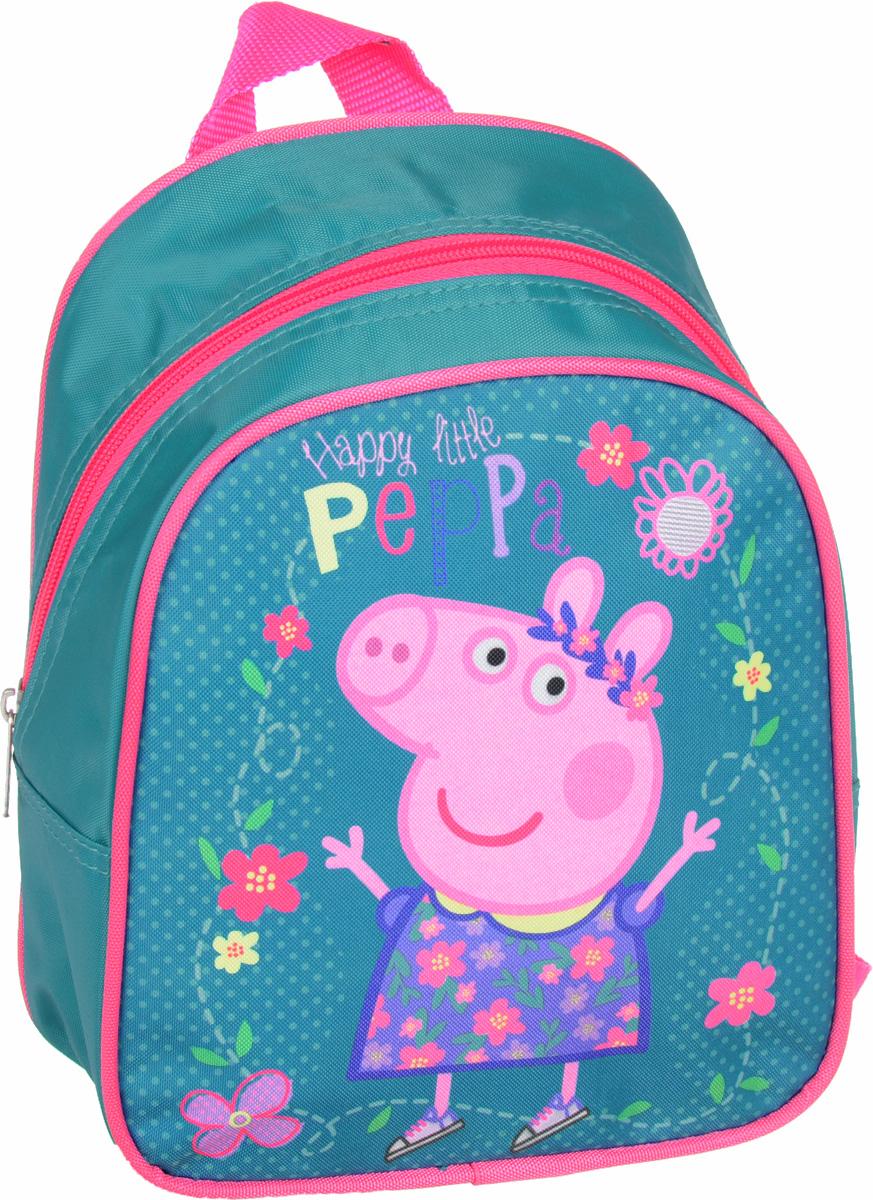 Peppa Pig Рюкзак дошкольный цвет бирюзовый32041Рюкзак дошкольный Peppa Pig – это красивый и удобный аксессуар для вашего ребенка. В его внутреннем отделении на молнии легко поместятся не только игрушки, но даже тетрадка или книжка. Благодаря регулируемым лямкам, рюкзачок подходит детям любого роста. Удобная ручка помогает носить аксессуар в руке или размещать на вешалке. Износостойкий материал с водонепроницаемой основой и подкладка обеспечивают изделию длительный срок службы и помогают держать вещи сухими в дождливую погоду.Аксессуар декорирован ярким принтом (сублимированной печатью), устойчивым к истиранию и выгоранию на солнце.