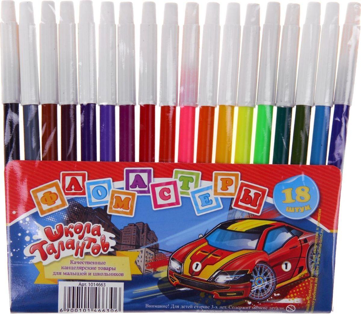 Школа талантов Набор фломастеров Машинка 18 цветов1223773Набор фломастеров Школа талантов Машинка помогут маленькому художнику раскрыть свой творческий потенциал, рисовать и раскрашивать яркие картинки, развивая воображение, мелкую моторику и цветовосприятие. Пластиковый корпус и вентилируемый колпачок предохраняют чернила от преждевременного высыхания, что гарантирует длительный срок службы.
