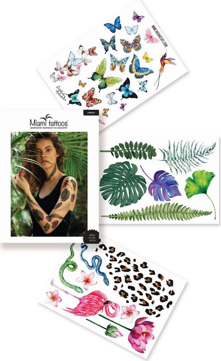 Miami Tattoos Цветные переводные тату Jungle 3 листа 20см*15см1301210Побывать в джунглях теперь может каждый - переводные тату Jungle с фламинго, змеями и экзотическими растениями вмиг помогут вам очутиться в тропических зарослях. В этом наборе есть все, чтобы выглядеть необычно и ярко, например, леопардовый принт или акварельный лист растения гинкго билоба. Вы можете нанести один изящный узор на запястье или за ухо или же полностью «забить» всю руку, чтобы создать тату-рукав. Новый набор Jungle будет уместен и в отпуске, и в городских джунглях! Джунгли зовут!