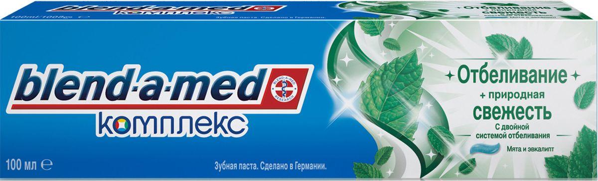 Зубная паста Blend-a-med Комплекс Отбеливание+Природная свежесть Мята и эвкалипт 100мл5010777139655Активно ухаживает за деснами (укрепляет десны, снимает раздражение, борется с бактериями)! При регулярном применении Blend-a-med Комплекс 7 Кора Дуба активно ухаживает за деснами:1.укрепляет десны,2.снимает раздражение,3.борется с бактериями.Зубные пасты Blend-a-med Комплекс 7 защищают по семи признакам:- Бактериальный налет. - Кариес зубов.- Проблемы дёсен.- Кариес корня.- Зубной камень.- Тёмный налёт.- Несвежее дыхание.Blend-a-med рекомендует использовать зубную пасту Комплекс 7 Кора Дуба с зубной щеткой Oral-B Комплекс.- Обеспечивает качественный уход за здоровьем полости рта.- Комплексная защита всё полости рта.- Сочетает в себе полную защиту Blend-a-med Комплекс 7.- Комплекс 7 обеспечивает быструю, простую и легкую защиту всей полости рта, и вы можете наслаждаться жизнью, не беспокоясь о здоровье ваших зубов.Срок хранения – 3 года.«Проктер энд Гэмбл», Германия.