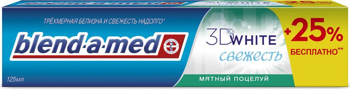 Зубная паста Blend-a-med 3D White Арктическая свежесть 125 млBM-81586822Зубные пасты Blend-a-med 3DWhite содержат в себе формулу 3-в-1, обеспечивающую отбеливание, укрепление и защиту отповерхностного потемнения эмали. Безопасная для эмали формула мягко удаляет до 80 % поверхностного потемнения эмали, делая улыбку красивой и белоснежной. Зубные пасты Blend-a-med 3D White обогащены формулой, содержащейфторид натрия, который способствует восполнению минералов зубной эмали и укреплению зубов. Формула зубных паст Blend-a-med 3D White создает на зубах слой, защищающий от появления поверхностного потемнения эмали. Длительная прохладная свежесть.