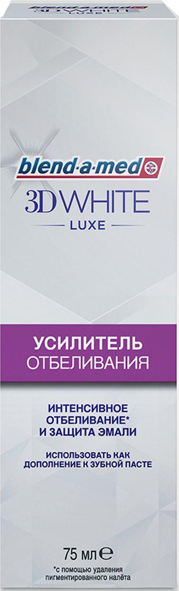 Зубная паста Blend-a-med 3D White Luxe Усилитель отбеливания 75млSatin Hair 7 BR730MNУсилитель отбеливания Blend-a-med 3D White Luxe - инновация в линейке Blend-a-med! Уникальный продукт, разработанный как дополнение к зубной пасте и направленный на ускорение процесса отбеливания зубов с помощью усовершенствованной технологии удаления пигментированного налета. Усилитель отбеливания Blend-a-med 3D White Luxe создан для того, чтобы более эффективно и быстро удалять потемнение эмали и одновременно защищать от его повторного образования на срок до 24 часов за счет образования особого защитного слоя вокруг зубов. Теперь вы можете с удовольствием питьи есть все, что вы хотите, и ваша улыбка все равно будет сиять белизной.Данный продукт рекомендуется использовать после чистки зубов отбеливающей пастой как шаг 2 ежедневной процедуры чистки зубов. Стоит отметить, что Усилитель отбеливания не заменяет зубную пасту и используется как дополнение к ее использованию.