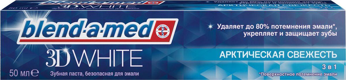 Зубная паста Blend-a-med 3DWhite Арктическая Свежесть 50млGA1297700Зубные пасты Blend-a-med 3DWhite содержат в себе формулу 3-в-1, обеспечивающую отбеливание, укрепление и защиту отповерхностного потемнения эмали. Безопасная для эмали формула мягко удаляет до 80 % поверхностного потемнения эмали, делая улыбку красивой и белоснежной. Зубные пасты Blend-a-med 3D White обогащены формулой, содержащейфторид натрия, который способствует восполнению минералов зубной эмали и укреплению зубов. Формула зубных паст Blend-a-med 3D White создает на зубах слой, защищающий от появления поверхностного потемнения эмали. Длительная прохладная свежесть.