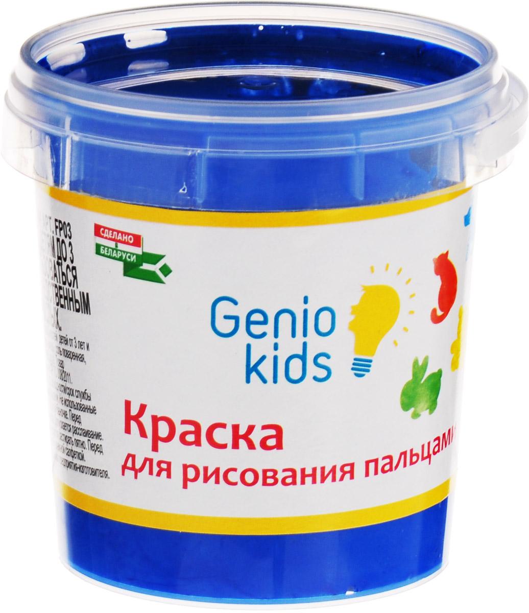 Genio Kids Краска пальчиковая цвет синий 100 млFS-00103Одним из самых легких и интересных видов творчества, в котором ваш ребенок с удовольствием примет активное участие - это рисование.Пальчиковая краска Genio Kids даст вашему ребенку возможность проявить себя, предоставив необходимый минимум творческих принадлежностей. При использовании краски не понадобятся ни кисточка, ни вода, достаточно просто открыть банку, окунуть в краску пальчик – и можно приступать к творчеству.Пальчиковая краска безопасна, легко смывается с рук и любых поверхностей. Рисование будет развивать у вашего малыша творческие способности, воображение, логику, память, мышление.