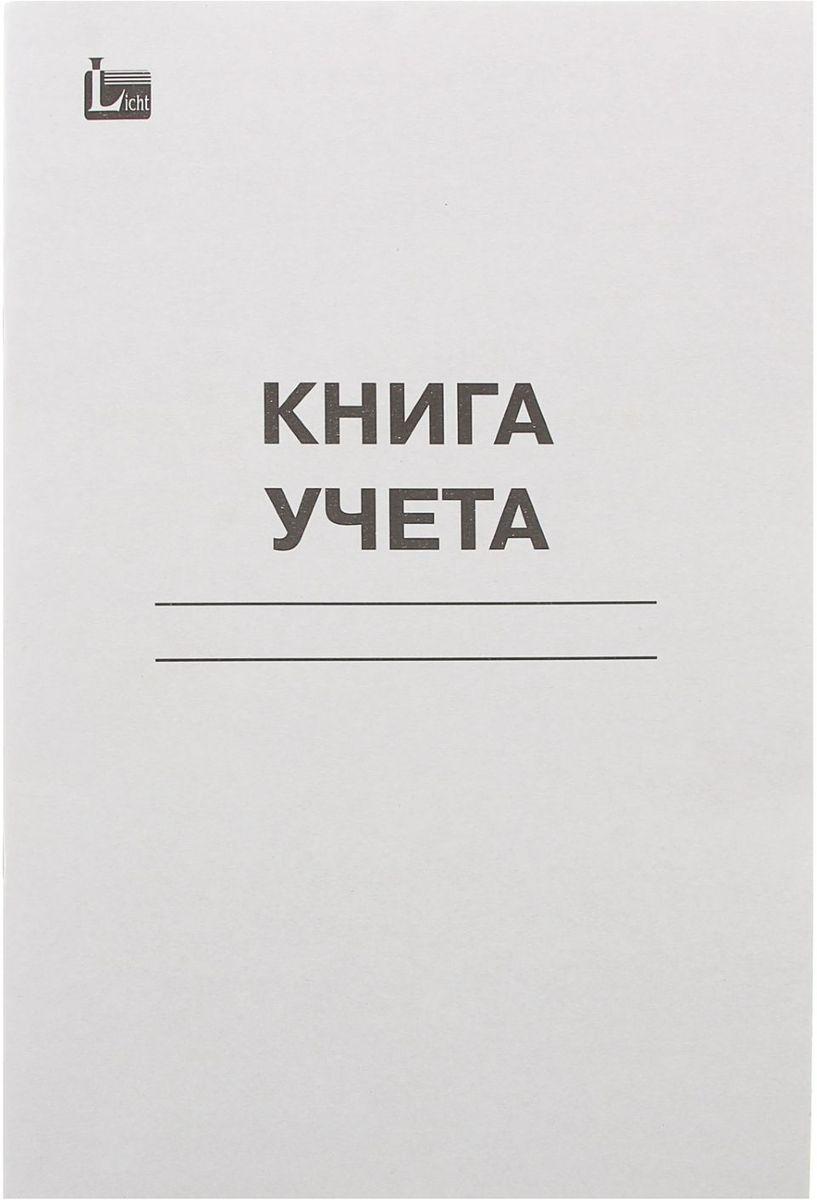 Книга учета 48 листов в клетку 10522571052257