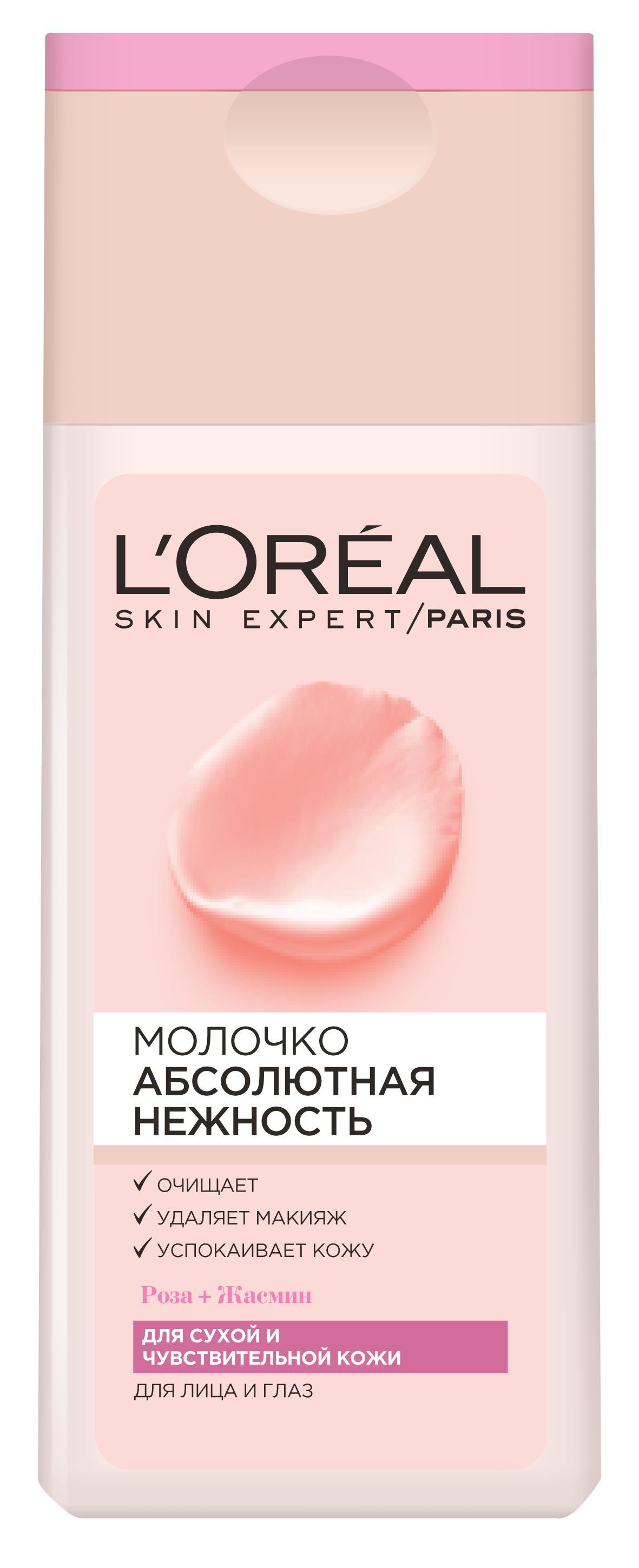 LOreal Paris Абсолютная Нежность Очищающее молочко для лица и глаз для сухой и чувствительной кожи, гипоаллергенное, 200млFS-00897Очищающее молочко для лица «Абсолютная нежность» от Лореаль Париж разработано для ухода за сухой и чувствительной кожей. В составформулы входят смягчающие компоненты, которые бережно удаляют косметические средства с кожи лица и глаз, питают кожу, оставляя ощущения нежности и комфорта. Мгновенный эффект: кожа мягкая и увлажненная. После использования день за днем кожа становится нежной, более мягкой и красивой. Тонкий цветочный аромат позволит вам получить истинное удовольствие от чувственный опыт от ухода за кожей.Содержит экстракт розы, известный своими успокаивающими свойствами и способностью уменьшать ощущение дискомфорта, и экстракт жасмина, известный своими смягчающими и успокаивающими свойствами.