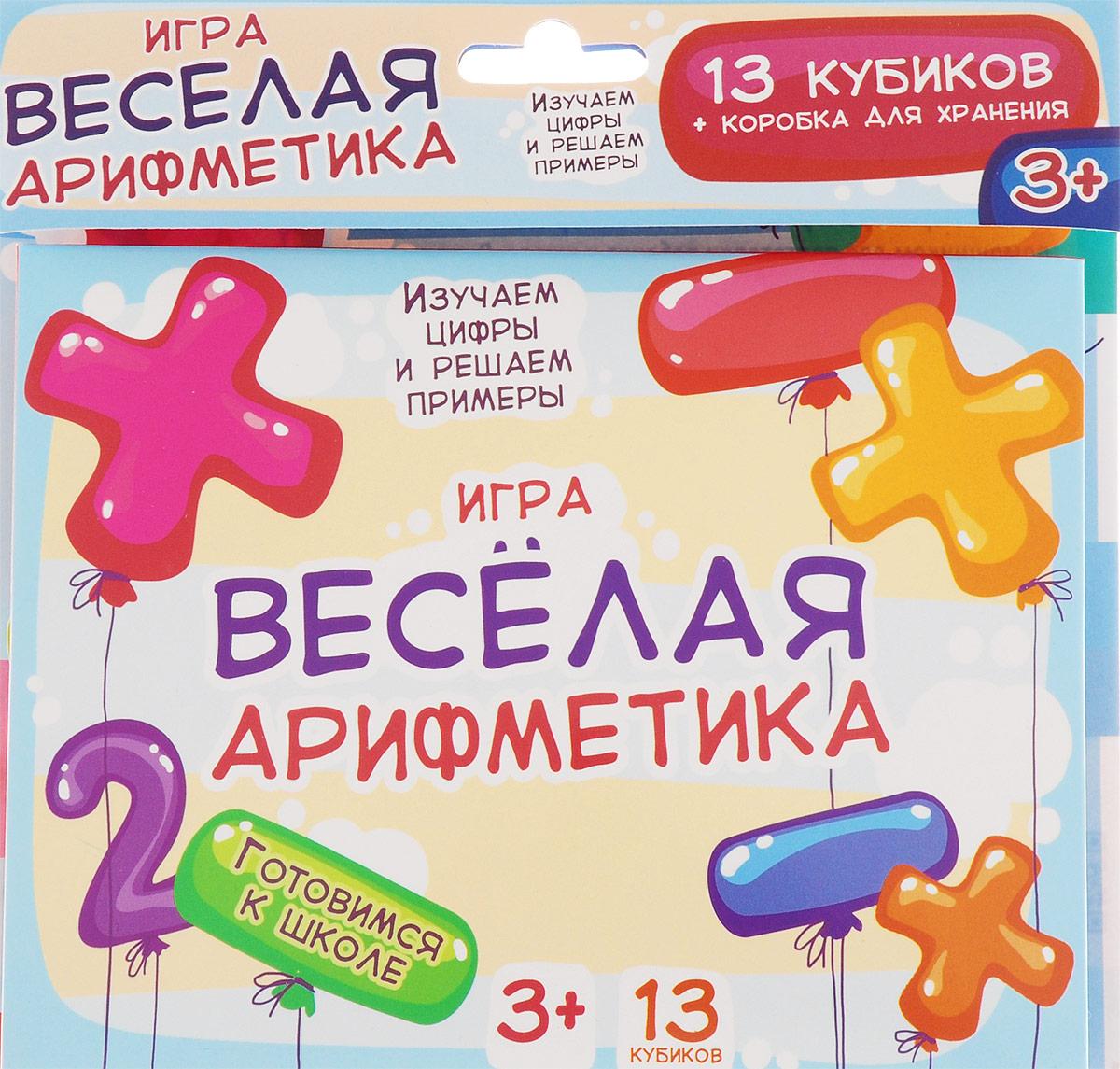 Лас Играс Обучающая игра Веселая арифметика