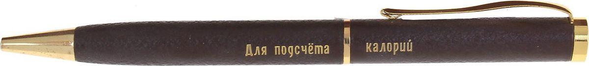 Ручка шариковая Для подсчета калорий синяя799368Очаровательные подарки не обязательно должны быть большими. Порой, достаточно всего лишь письменной ручки. Она давно стала незаменимым аксессуаром, который должен быть в сумочке каждой девушки. Наша уникальная разработка Ручка сувенирная Для подсчета калорий придется по вкусу любой ценительнице прекрасных и функциональных аксессуаров. Сочетая в себе яркий дизайн с эффектной гравировкой и удобный поворотный механизм, она становится одним из лучших подарков по поводу и без.
