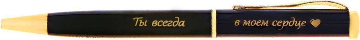 Ручка шариковая Ты всегда в моем сердце589847Современная ручка - это не просто письменная принадлежность, но и стильный аксессуар, способный добавить ярких акцентов в образ своего обладателя. Ручка Ты всегда в моем сердце разработана для поклонников оригинальных деталей.Поворотный механизм надежно защитит владельца от чернильных пятен на одежде!