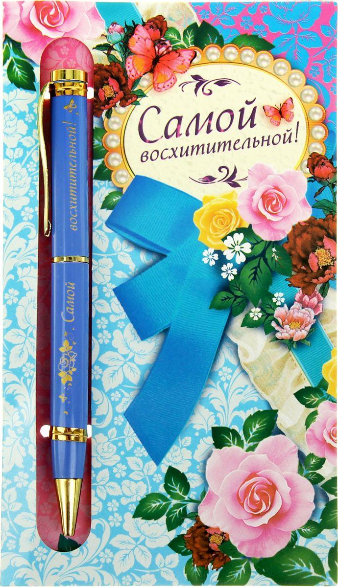 Ручка шариковая Самой восхитительной на открытке синяяCS-MixpackА6Порой даже самые маленькие знаки внимания способны передать теплые чувства по случаю и без. - это замечательный пример маленького подарка с добрыми пожеланиями. Изделия идеально дополняют друг друга по цветовой гамме и дизайну. Гравировка на ручке делает ее уникальной и очень эффектной, придающей стиль любому образу. А открытка-упаковка с пожеланиями в стихах способна очаровать даже самую искушенную натуру!Ручка выполнена с использованием автоматического механизма, благодаря чему можно не переживать, что она оставит следы чернил. Это делает изделие функциональным атрибутом любого костюма или сумки.