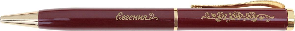 Ручка шариковая Евгения синяя1106100Хотите сделать по-настоящему индивидуальный подарок? Тогда вам непременно понравится стильная и удобная именная Ручка Евгения, в бархатном мешочке. Выполненная в насыщенном бордовом цвете в сочетании с золотистый гравировкой, сделанная уникальным художественным шрифтом, она станет достойным дополнением образа своей обладательницы. Поворотный механизм надежен и удобен в повседневном использовании – ручка не откроется случайно и не оставит синих чернильных пятен на одежде. Мягкий бархатный мешочек придает изделию неповторимый шарм, делая его желанным подарком по поводу и без.