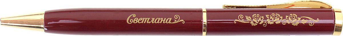 Ручка шариковая Светлана цвет корпуса бордовый синяяPP-304Хотите сделать по-настоящему индивидуальный подарок? Тогда вам непременно понравится стильная и удобная именная Ручка Светлана, в бархатном мешочке. Выполненная в насыщенном бордовом цвете в сочетании с золотистый гравировкой, сделанная уникальным художественным шрифтом, она станет достойным дополнением образа своей обладательницы. Поворотный механизм надежен и удобен в повседневном использовании – ручка не откроется случайно и не оставит синих чернильных пятен на одежде. Мягкий бархатный мешочек придает изделию неповторимый шарм, делая его желанным подарком по поводу и без.