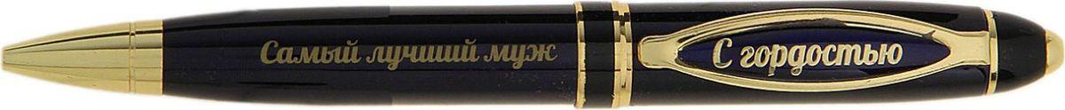 Ручка шариковая Самый лучший муж синяя732957Считаете, что презент для любимого мужчины должен быть не только красивым, но и полезным? Ручка в подарочной упаковке из искусственной экокожи с золотым нанесением Самый лучший муж - именно такой аксессуар. Она поможет записать планы, поставить подпись на важном документе и многое другое, что может понадобиться вашему спутнику жизни. Шариковая ручка выполнена в черном металлическом лакированном корпусе. Оригинальный дизайн ручки дополняют блестящие золотистые детали и теплая надпись. Подача стержня осуществляется посредством механизма поворотного действия. Она поможет вам выразить признательность и передать все нежные чувства, которые вы испытываете к этому важному для вас человеку.