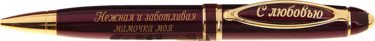 Ручка шариковая Нежная мамочка моя синяя0703415Считаете, что презент для любимого родственника должен быть не только красивым, но и полезным? А ручка в подарочной упаковке из искусственной экокожи с золотым нанесением Нежная мамочка моя - это великолепный подарок для самого важного в вашей жизни человека, который тот обязательно оценит по достоинству. Шариковая ручка выполнена в бордовом металлическом лакированном корпусе. Оригинальный дизайн ручки дополняют блестящие золотистые детали и теплая надпись. Подача стержня осуществляется посредством механизма поворотного действия. Она поможет записать планы, разгадать кроссворд, записаться в салон красоты и многое другое, что может понадобиться вашей мамуле. Поможет вам выразить признательность и передать все нежные чувства, которые вы испытываете к этому важному для вас человеку.