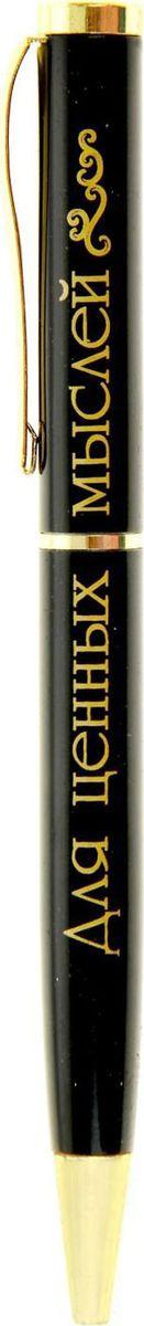 Ручка шариковая Для ценных мыслей синяя1147907Маленькие знаки внимания тоже могут быть изысканными и функциональными. Так, наша уникальная разработка объединила в себе классическую форму и оригинальный дизайн. Она выполнена в лаконичном черно-золотом цвете, с эффектной гравировкой. Благодаря поворотному механизму вы никогда не поставите чернильное пятно на одежде и будете на высоте. Ручка станет отличным сувениром по поводу и без.