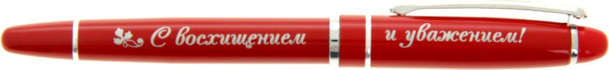 Ручка капиллярная С восхищением и уважением синяя454032В современном темпе жизни без ручки никуда, и одними из важных критериев при ее выборе становятся внешний вид и практичность, ведь это не только письменная принадлежность, но и стильный аксессуар. Наша уникальная разработка Ручка капиллярная в подарочной упаковке С восхищением и уважением объединила в себе классическую форму и оригинальный дизайн, а именно лаконичное сочетание красного и серебряного цвета с изысканной гравировкой. Капиллярный тип стержня отличается не только структурой, но и удобством скольжения по бумаге при письме. Очаровательная коробочка с красочным цветочным принтом закрывается на скрытую магнитную кнопочку. Такой подарок понравится любой девушке!