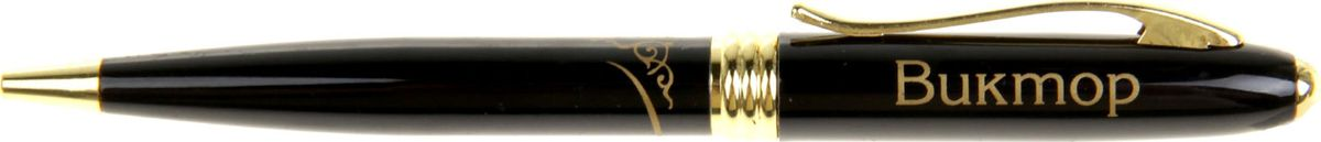 Ручка шариковая Тайна имени Виктор синяя72523WDХотите сделать по-настоящему индивидуальный подарок? Тогда вам непременно понравится стильная и удобная именная . Выполненная в эффектной черно-золотистый цветовой гамме, она прекрасно дополнит образ своего обладателя и, без сомнения, станет излюбленным аксессуаром. А имя, выгравированное классическим шрифтом, придает изделию неповторимую лаконичность. Поворотный механизм надежен и удобен в повседневном использовании – ручка не откроется случайно и не оставит синих чернильных пятен на одежде. Оригинальная коробка в стиле ретро понравится любому мужчине и сделает такой подарок еще более желанным!