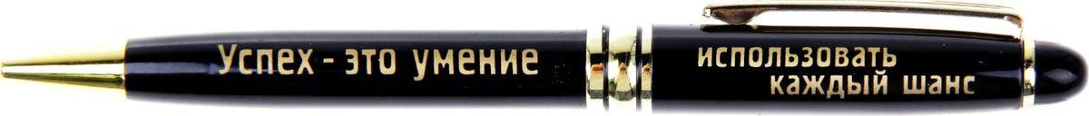 Ручка шариковая Успех - это умение использовать каждый шанс синяя72523WDСчитаете, что подарок должен быть не только красивым, но и полезным? Ручка с уникальным дизайном – именно такой аксессуар. Она станет незаменимым помощником в работе и личной жизни, а ее стильный внешний вид будет дарить особое удовольствие при каждом использовании. Шариковая ручка выполнена в черном металлическом лакированном корпусе. Эксклюзивный дизайн ручки дополняют блестящие золотистые детали и оригинальная надпись. Подача стержня осуществляется посредством механизма поворотного действия. Такой подарок отлично подойдет для поздравления коллеги, делового партнера друга или близкого вам человека, наверняка принесет ему успех и финансовое благополучие.