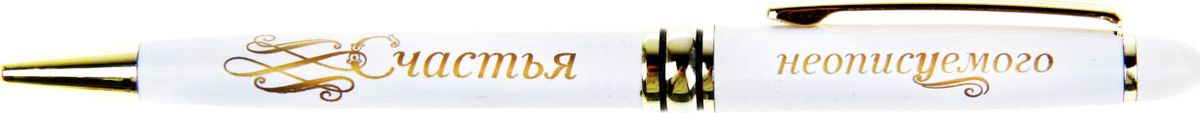 Ручка шариковая Счастья неописуемого синяя72523WDСчитаете, что подарок должен быть не только красивым, но и полезным? Ручка с уникальным дизайном – именно такой аксессуар. Она станет незаменимым помощником в работе и личной жизни, а ее стильный внешний вид будет дарить особое удовольствие при каждом использовании. Шариковая ручка выполнена в элегантном металлическом лакированном корпусе. Эксклюзивный дизайн дополняют блестящие золотистые детали и оригинальная надпись. Подача стержня осуществляется посредством механизма поворотного действия. Такой подарок отлично подойдет для друга, коллеги или близкого вам человека, будет ежедневно поднимать ему настроение. Поздравляйте с юмором!