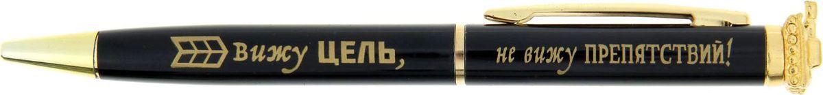 Ручка шариковая Вижу цель не вижу препятствий синяя0703415Стильная мелочь для идеального образа Хотите преподнести не только красивый, но и полезный подарок? Тогда вам непременно понравится наша эксклюзивная разработка — !Оригинальный и удобный аксессуар станет прекрасным украшением рабочего места. Фигурный наконечник и оригинальная надпись, выгравированная на ручке — то, что делает сувенир особенным. Такая ручка будет приятным подарком другу или коллеге!