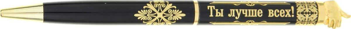 Ручка шариковая Ты лучше всех синяя 86776572523WDСтильная мелочь для идеального образа Хотите преподнести не только красивый, но и полезный подарок? Тогда вам непременно понравится наша эксклюзивная разработка — !Оригинальный и удобный аксессуар станет прекрасным украшением рабочего места. Фигурный наконечник и оригинальная надпись, выгравированная на ручке — то, что делает сувенир особенным. Такая ручка будет приятным подарком другу или коллеге!