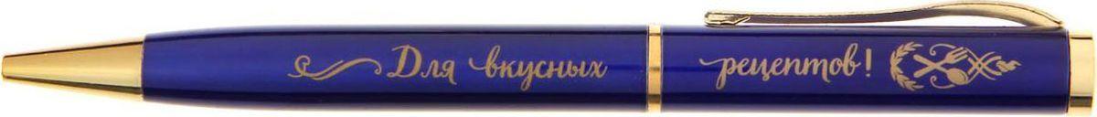 Ручка шариковая Для вкусных рецептов синяя72523WDПрактичный и красивый сувенир. Он станет незаменимым помощником в делах, а оригинальный дизайн и надпись будут радовать своего обладателя и поднимать настроение каждый день. Ручка упакована в бархатный мешочек с пожеланием, поэтому вам не придется ломать голову над поисками упаковки. Преимущества:подарочная упаковка оригинальная надпись индивидуальный дизайн ручки. Такой аксессуар станет отличным подарком для друга, коллеги или близкого человека.