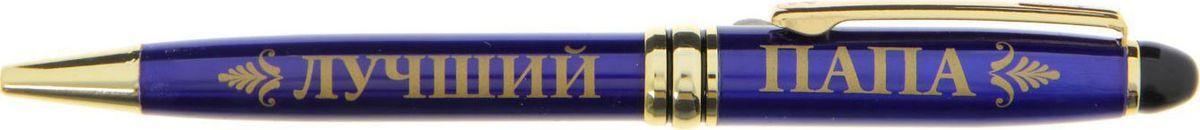 Ручка шариковая Самому замечательному папе на свете синяя2010440Ручка в деревянном футляре Самому замечательному папе на свете - практичный и очень красивый презент. Он станет незаменимым помощником в делах, а оригинальный дизайн и надпись будет вдохновлять своего обладателя. Ручка упакована в изящный деревянный футляр, который подчеркивает значимость и элегантность аксессуара. Такой набор станет отличным подарком для друга, коллеги или близкого человека.