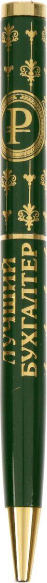 Ручка шариковая Лучший бухгалтер цвет корпуса зеленый синяя72523WDРучка подарочная Лучший бухгалтер в чехле из экокожи Практичный и очень красивый подарок. Он станет незаменимым помощником в делах, а оригинальный дизайн будет радовать своего обладателя и поднимать настроение каждый день. Преимущества: чехол из искусственной кожи с тиснением фольгой дизайнерская ручка. Такой аксессуар станет отличным подарком для друга, коллеги или близкого человека.