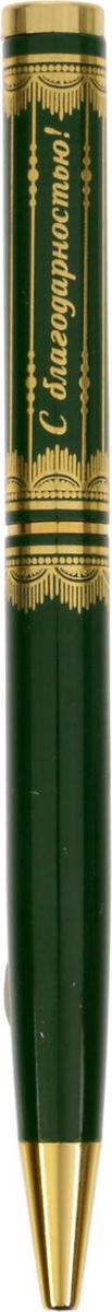 Ручка шариковая С благодарностью цвет корпуса зеленый синяя72523WDРучка подарочная С благодарностью в чехле из экокожи Практичный и очень красивый подарок. Он станет незаменимым помощником в делах, а оригинальный дизайн будет радовать своего обладателя и поднимать настроение каждый день. Преимущества: чехол из искусственной кожи с тиснением фольгой дизайнерская ручка. Такой аксессуар станет отличным подарком для друга, коллеги или близкого человека.