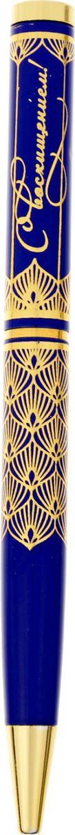 Ручка шариковая С восхищением цвет корпуса синий синяя608216Ручка подарочная С восхищением! в чехле из экокожи Практичный и очень красивый подарок. Он станет незаменимым помощником в делах, а оригинальный дизайн будет радовать своего обладателя и поднимать настроение каждый день. Преимущества: чехол из искусственной кожи с тиснением фольгой дизайнерская ручка. Такой аксессуар станет отличным подарком для друга, коллеги или близкого человека.