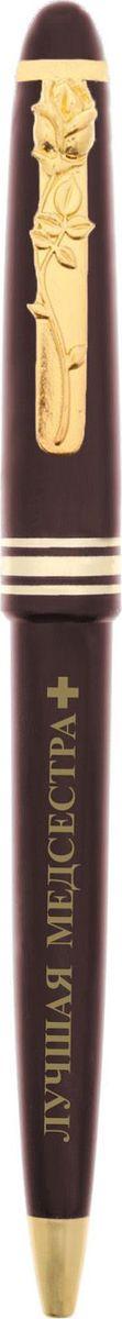 Ручка шариковая Лучшая медсестра цвет корпуса черный синяя1545336Ручка шариковая Лучшая медсестра - практичный и очень красивый подарок. Он станет незаменимым помощником в делах, а оригинальный дизайн будет радовать своего обладателя и поднимать настроение каждый день. Преимущества: подарочный конверт с полем для поздравления фигурный клип (держатель) индивидуальный дизайн. Такой аксессуар станет отличным подарком для друга, коллеги или близкого человека.
