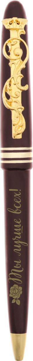 Ручка шариковая Ты лучше всех синяя 1545364C13S041944Практичный и очень красивый подарок. Он станет незаменимым помощником в делах, а оригинальный дизайн будет радовать своего обладателя и поднимать настроение каждый день. Преимущества: подарочный конверт с полем для поздравления фигурный клип (держатель) индивидуальный дизайн. Такой аксессуар станет отличным подарком для друга, коллеги или близкого человека.
