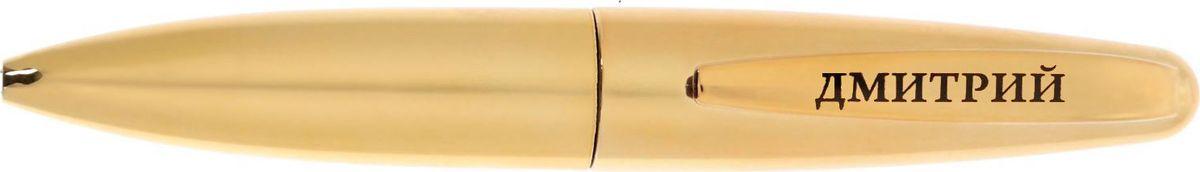 Ручка шариковая Дмитрий цвет корпуса золотистый синяя867760Ручка на подарочной подложке Дмитрий - практичный и очень красивый подарок. Он станет незаменимым помощником в делах, а оригинальный дизайн будет радовать своего обладателя и поднимать настроение каждый день. Преимущества:именной подарок открытка с местом для поздравления индивидуальный дизайн. Такой аксессуар станет отличным подарком для друга, коллеги или близкого человека.