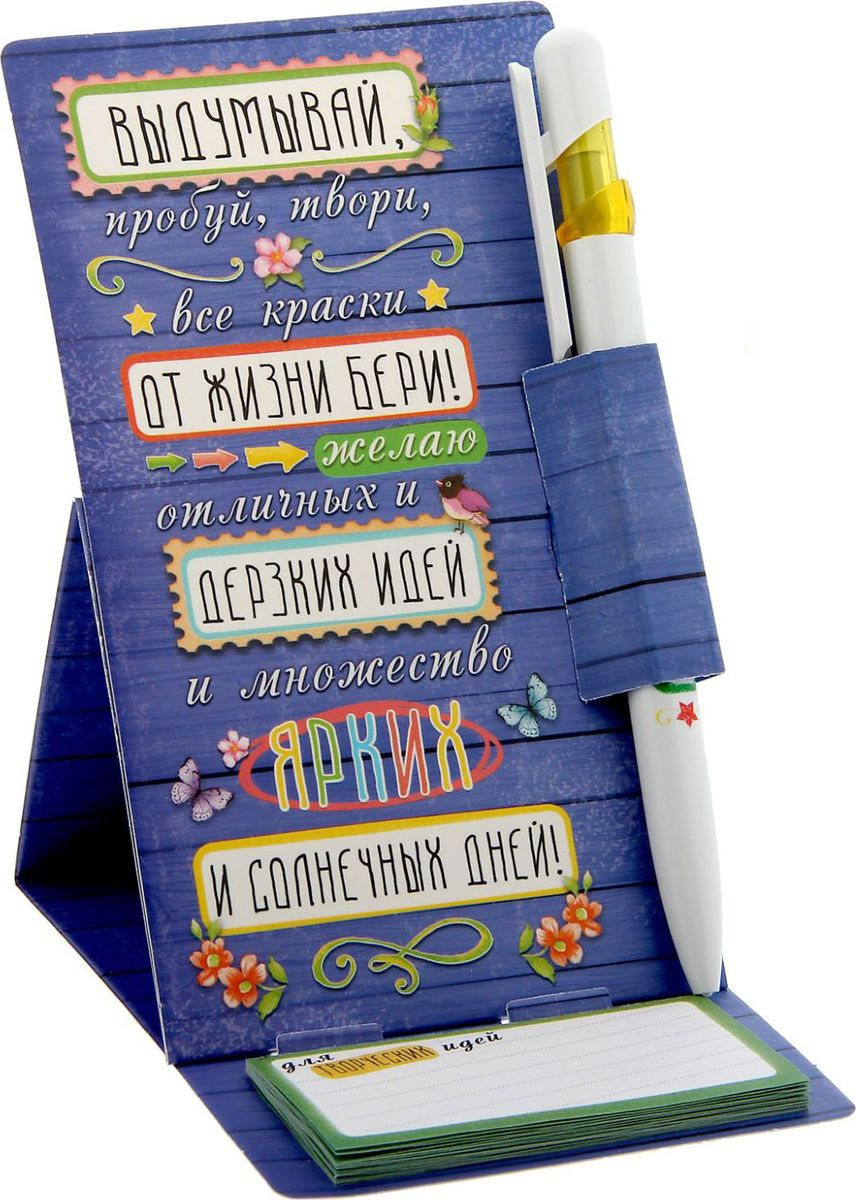 Ручка шариковая Ярких и солнечных дней на подставке с блоком для записей синяя2010440Подарочный набор Ручка на подставке с блоком Ярких и солнечных дней, 20 листов — чудесный знак внимания, которым Вы порадуете близкого человека в любой день, по поводу или просто так! Изящная ручка с гравировкой и оригинальный блок для записей непременно удивят получателя качеством, удобством и практичностью, а благодаря необычной упаковке-открытке Вы сможете передать дорогому человеку свои самые теплые чувства и искренние пожелания. Дарите близким хорошее настроение, и пусть каждый сюрприз станет особенным!