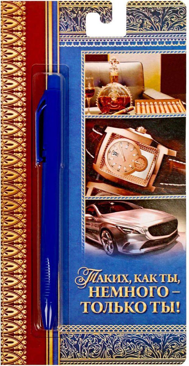 Ручка шариковая Таких как ты немного - только ты на открытке синяя1546207Эта ручка сочетает в себе интересный дизайн и современный материал! Она удобна в использовании: густые чернила не расплываются на бумаге и не вытекают при переноске, а яркое индивидуальное оформление радует глаз Преимущества: картонная подложка-открытка индивидуальный дизайн пластиковый чехол-упаковка.