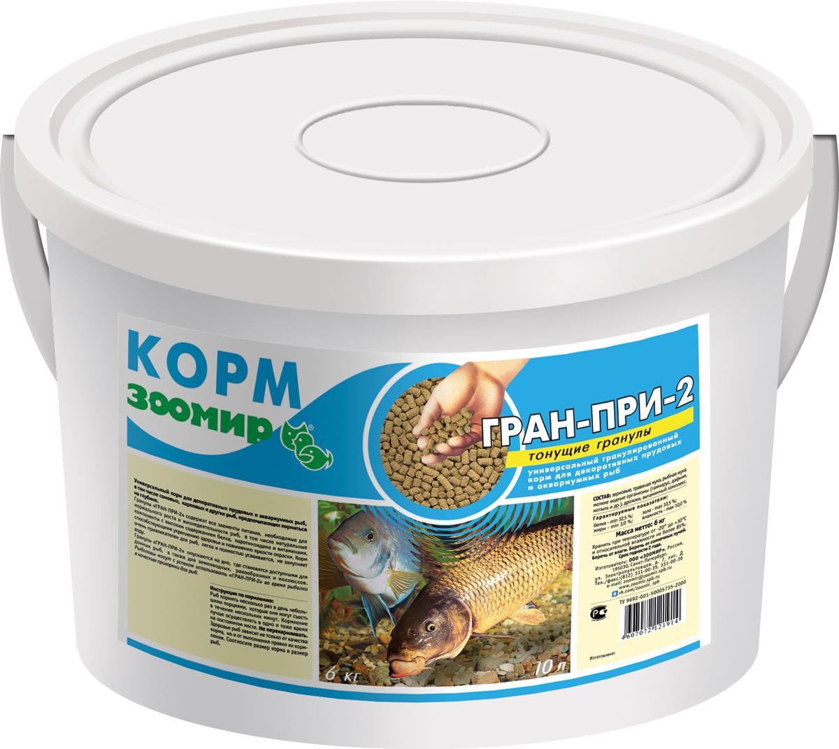 Корм для прудовых рыб Зоомир Гран-при 2, тонущие гранулы, 10 л0120710Универсальный корм для декоративных прудовых и аквариумных рыб, в том числе сомовых, карповых и других рыб, предпочитающих кормиться на глубине.Рыболовы могут с успехом использовать Гран-при 2 во время рыбалки в качестве прикормки для рыб.Гранулы Гран-при 2 содержат все элементы питания, необходимые для нормального роста и жизнедеятельности рыб, в том числе, натуральные компоненты с высоким содержанием белка, каротиноиды и витамины, способствующие укреплению здоровья и повышению яркости окраски.Благодаря тщательному подбору состава и использованию высоких технологий корм очень привлекателен для рыб, легко и полностью усваивается, не замутняет воду.Гранулы Гран-при 2 опускаются на дно, где становятся доступными для донных рыб, а также для земноводных, ракообразных и моллюсков.Состав: зерновые, травяная мука, рыбная мука, мелкие водные организмы (гаммарус, дафния, мотыль и другие), дрожжи, витаминный комплекс. Товар сертифицирован.
