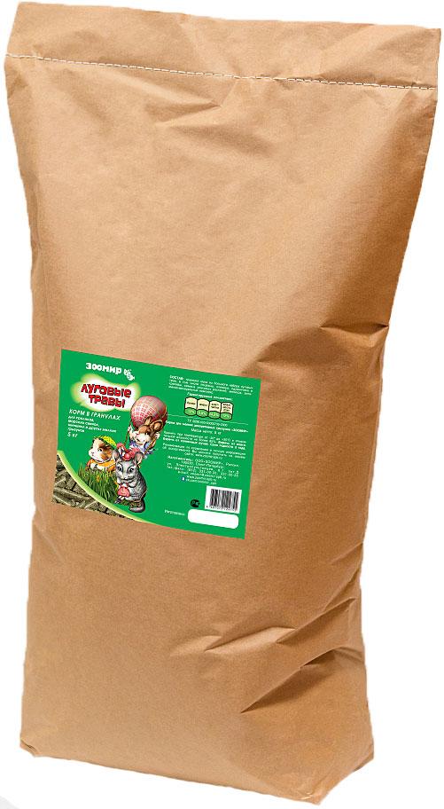 Корм для грызунов и кроликов Зоомир Луговые травы, 15 кг25338Гранулы Луговые травы изготовлены их травяной витаминной муки с добавлением зерновых компонентов. Предназначены для кормления кроликов, морских свинок, шиншилл, дегу и других грызунов, основу рациона которых составляют растительные корма.Травянистые растения являются главным источником клетчатки, оптимальное содержание которой очень важно для правильного пищеварения этих животных. Этот корм особенно рекомендуется использовать в осенне-зимний период для более полного обеспечения грызунов витаминами и минеральными веществами. Жесткая структура гранул способствует равномерному стачиванию постоянно растущих зубов ваших питомцев. Экономичная упаковка!Состав: травяная мука из большого набора луговых трав, в том числе люцерны, клевера, одуванчика и крапивы, семена злаковых растений, мелисса, витаминно-минеральный комплекс. Товар сертифицирован.