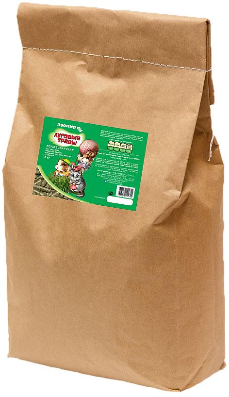 Корм для грызунов и кроликов Зоомир Луговые травы, 5 кг0120710Гранулы Луговые травы изготовлены их травяной витаминной муки с добавлением зерновых компонентов. Предназначены для кормления кроликов, морских свинок, шиншилл, дегу и других грызунов, основу рациона которых составляют растительные корма.Травянистые растения являются главным источником клетчатки, оптимальное содержание которой очень важно для правильного пищеварения этих животных. Этот корм особенно рекомендуется использовать в осенне-зимний период для более полного обеспечения грызунов витаминами и минеральными веществами. Жесткая структура гранул способствует равномерному стачиванию постоянно растущих зубов Ваших питомцев. Экономичная упаковка!Состав: травяная мука из большого набора луговых трав, в том числе люцерны, клевера, одуванчика и крапивы, семена злаковых растений, мелисса, витаминно-минеральный комплекс.