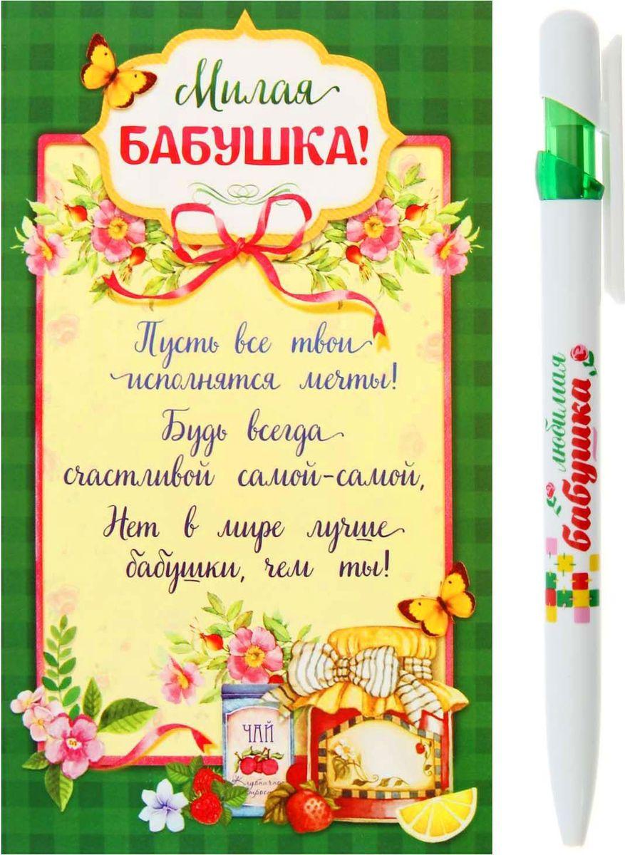 Ручка шариковая Милая бабушка на открытке с блоком для записей 11478981147898Подарочный набор Милая бабушка — замечательный знак внимания, которым вы можете порадовать близкого человека в любой день и по любому поводу! В набор входит: дизайнерская ручка и блок для записей на открытке. Все это преподносится в красивой упаковке, на которой специально отведено место для душевных пожеланий и теплых слов адресату.