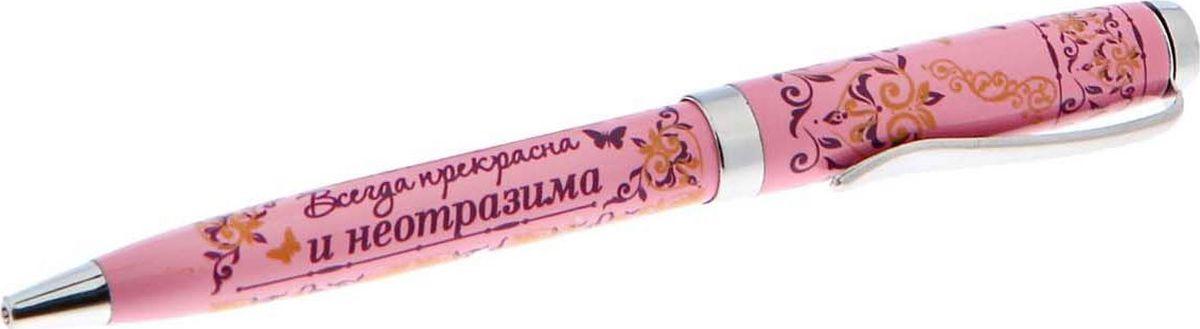 Ручка шариковая Самой замечательной и прекрасной синяяC13S041944отличается оригинальной обтекаемой формой и красочным дизайном. В подарок к ручке идет красивый свиток с персональным пожеланием. На свитке можно подписать адресата и отправителя. Товар упакован в красивый праздничный тубус. Такой подарочный набор — прекрасный подарок или просто комплимент без повода.